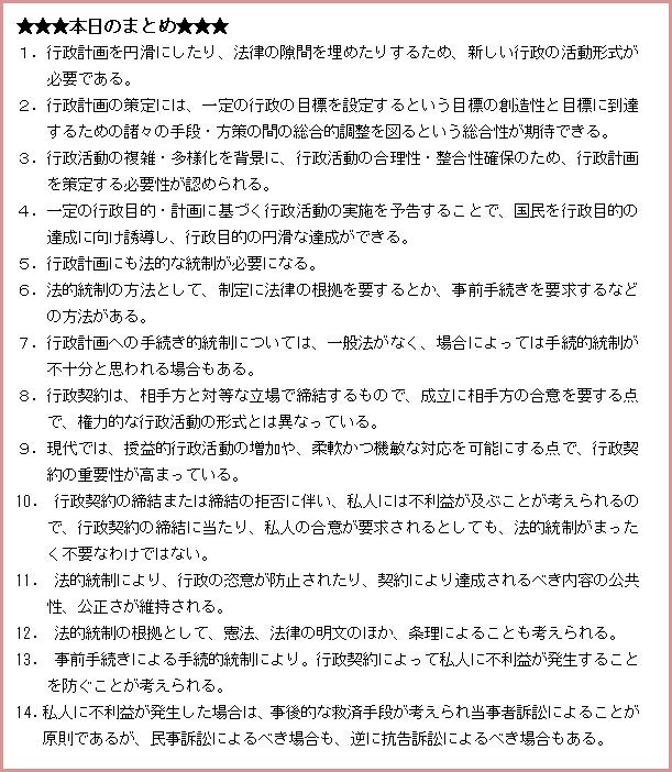 行政法123-2