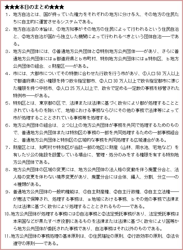 行政法140-4